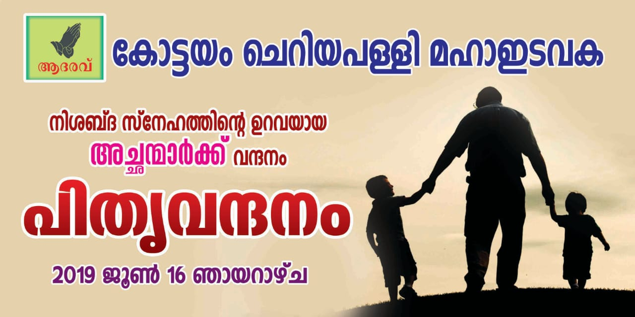 Pithruvandhanam - Fathers day program