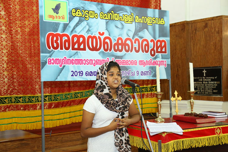 Ammakkorumma  - Mothers Day Program